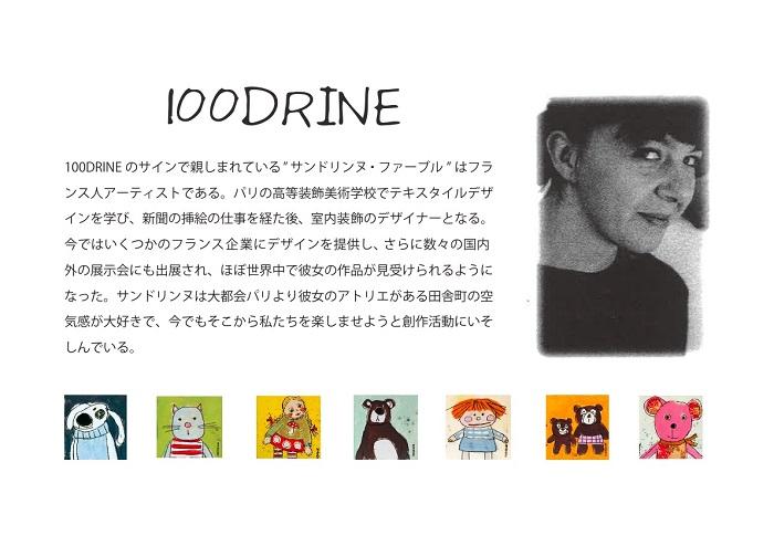 100drine-pop